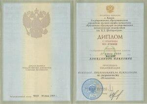 Изображение диплома для подтверждения образования